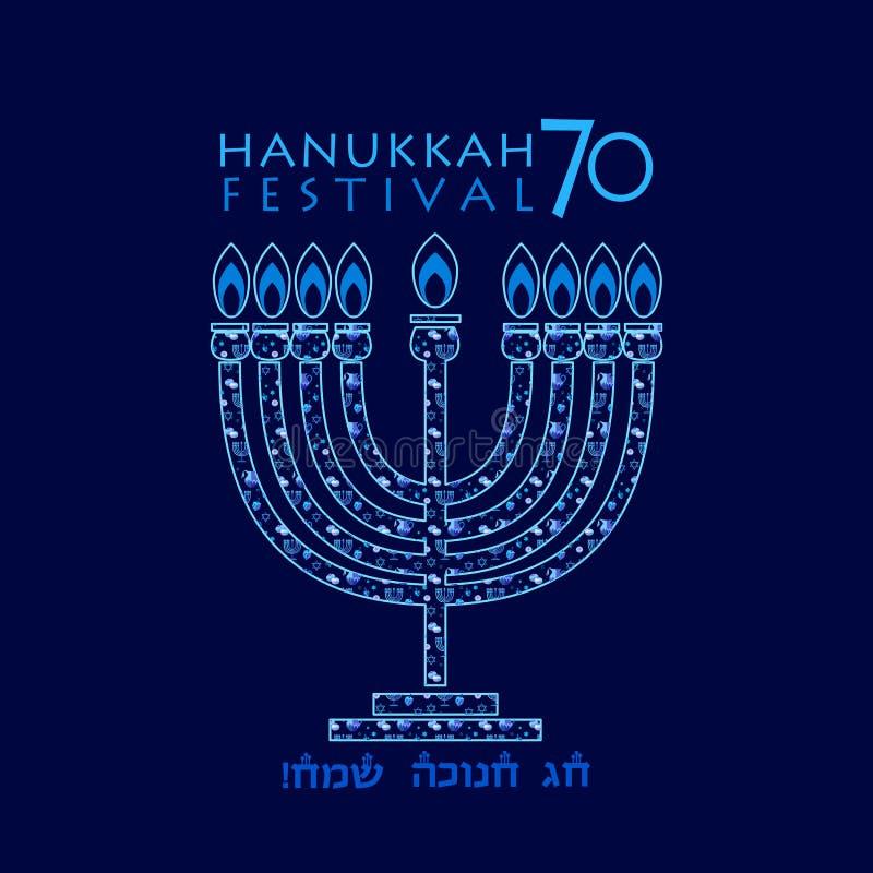 Bleu heureux de Hanoucca Menorah Israël 70 marquant avec des lettres des symboles traditionnels Hanukkiah de Hanoukka de carte de illustration de vecteur