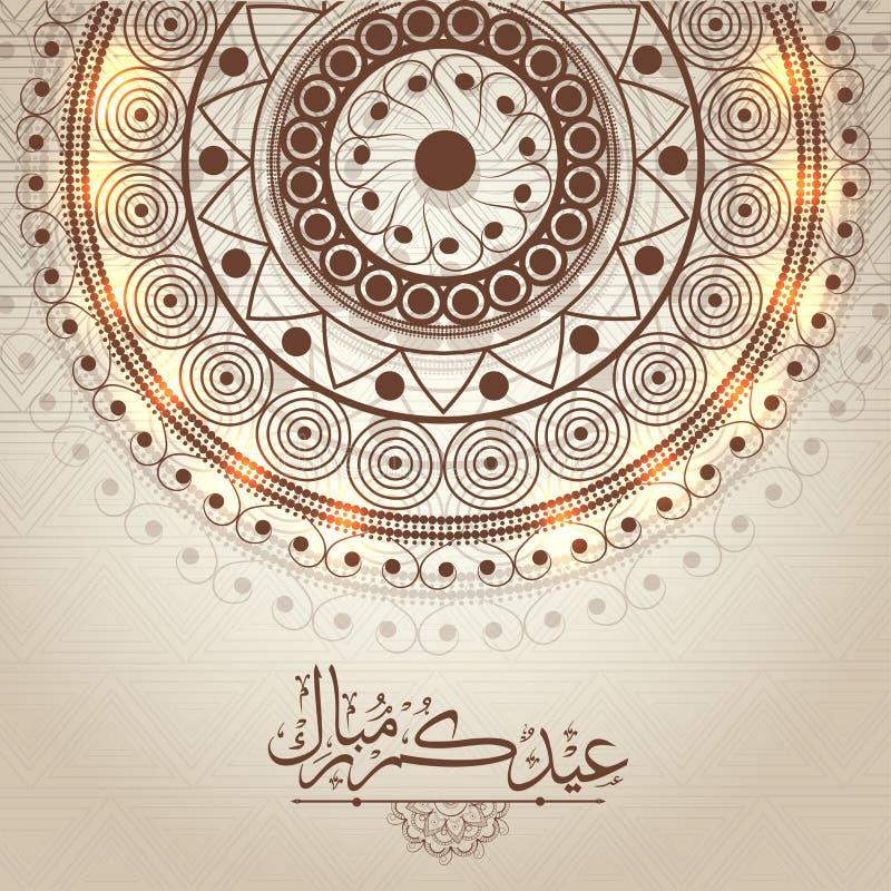 Blom- hälsningkort för den islamiska festivalen, Eid beröm stock illustrationer
