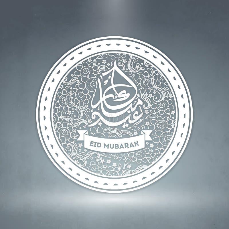 Blom- klibbig design med arabisk text för Eid vektor illustrationer
