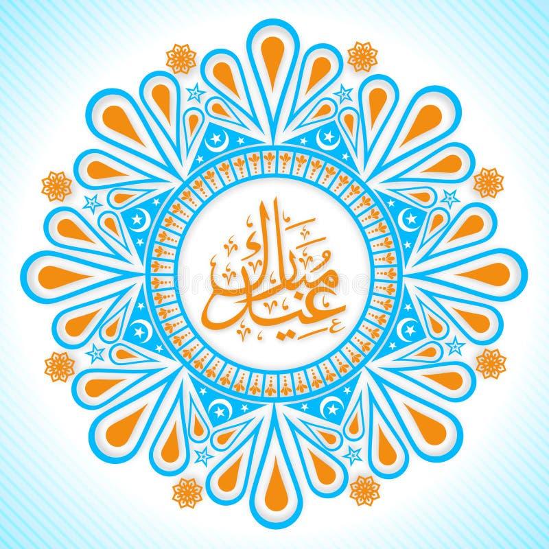 Blom- ram med arabisk text för Eid Mubarak vektor illustrationer