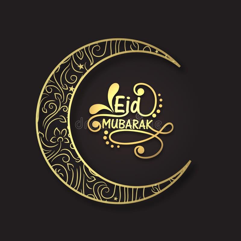 Blom- växande måne för Eid Mubarak beröm stock illustrationer