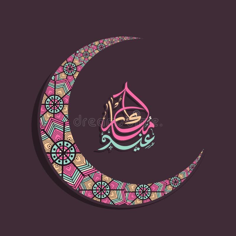 Blom- växande måne med arabisk text för Eid Mubarak vektor illustrationer