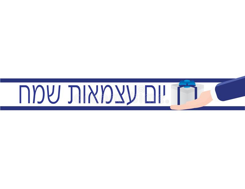 Israel independence day banner with hand holding a gift box. Blue stripes, Hebrew text greeting for yom haatzmaut and a man hand holding a gift box stock illustration