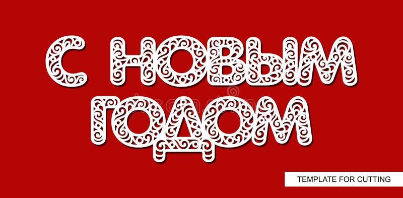 Bożenarodzeniowa dekoraci koronki inskrypcja w Rosyjskim języku: Szczęśliwy nowy rok ilustracja wektor