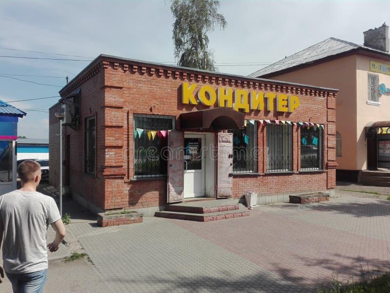 Boa loja Konditer de Zyrianovsk 2017 Boa loja Zurysnovsk de VKO imagens de stock