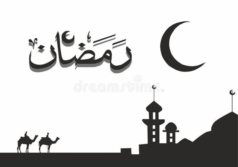 Boa vinda à ramadã imagens de stock
