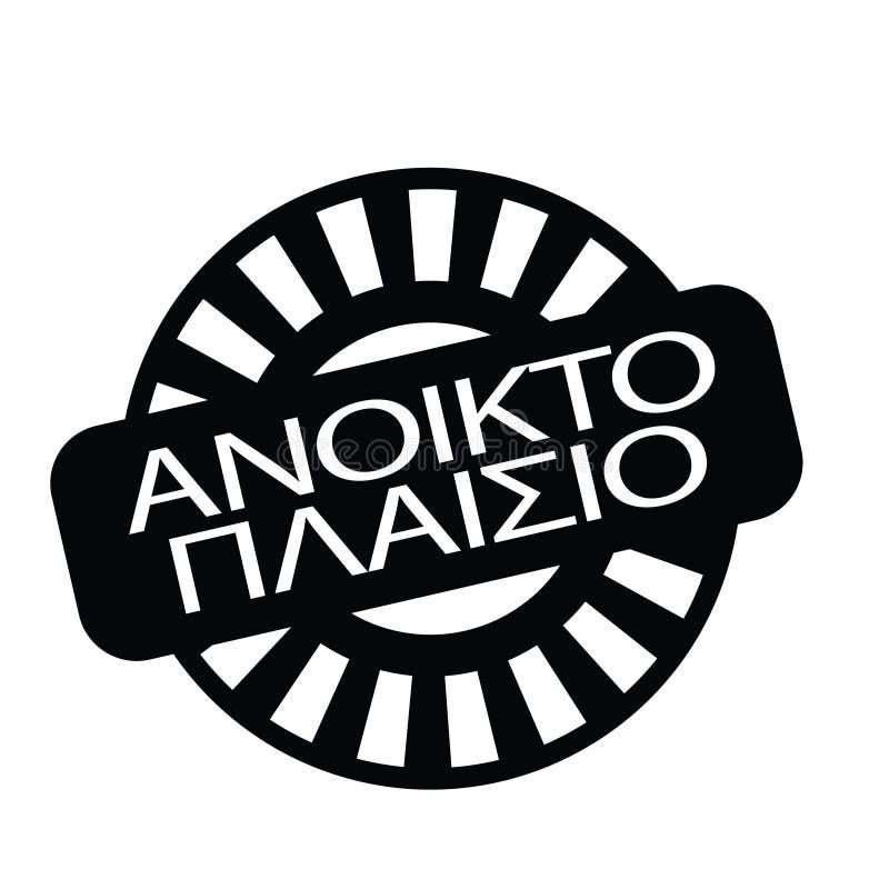 Bollo del pascolo libero in greco illustrazione di stock