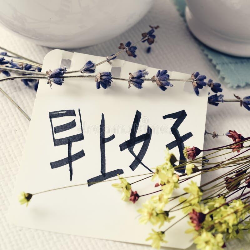 Bom dia do café da manhã e do texto no chinês imagem de stock royalty free