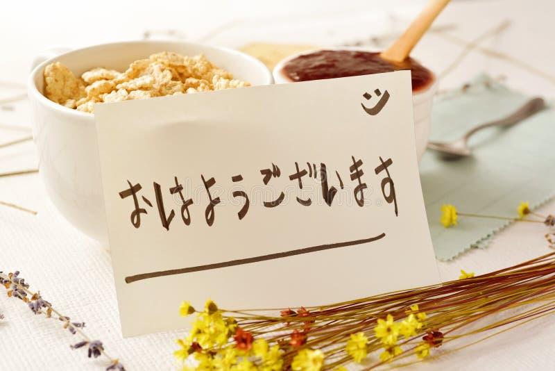 Bom dia do café da manhã e do texto no japonês imagens de stock
