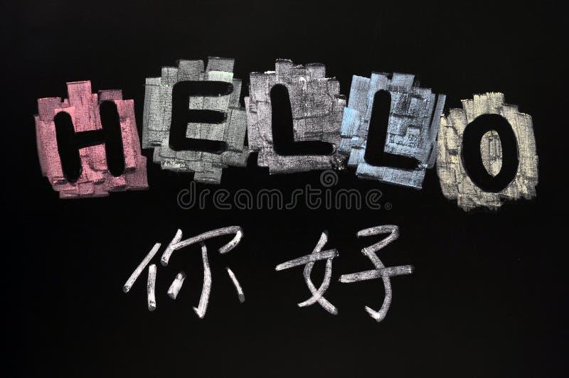 Bonjour avec une version chinoise photos libres de droits