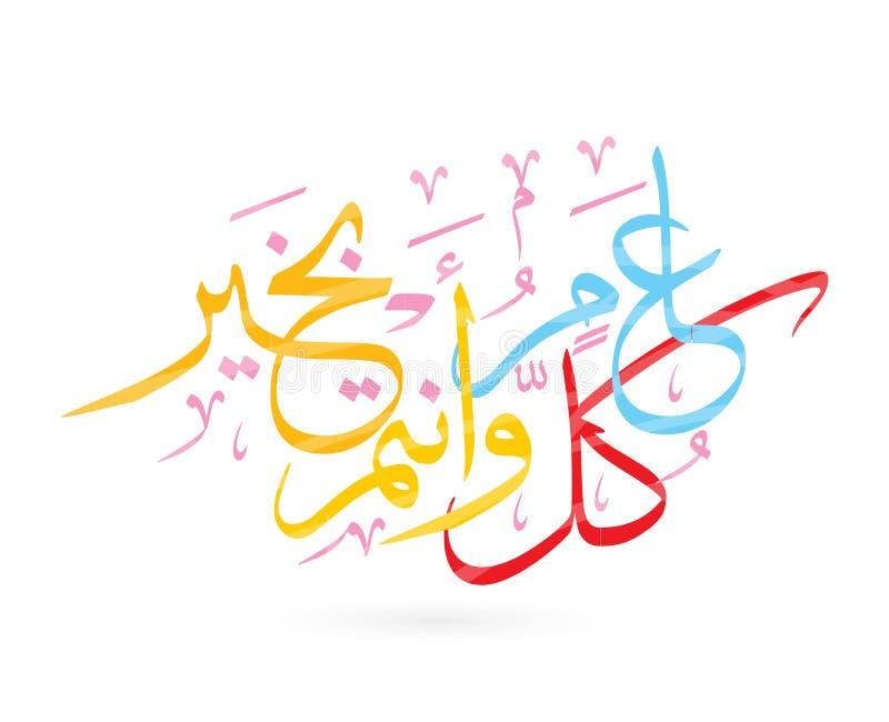 Bonne année arabe de traduction de calligraphie images libres de droits