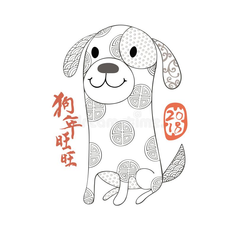 Bonne année, 2018, carte de voeux chinoise de nouvelle année, année du chien illustration libre de droits