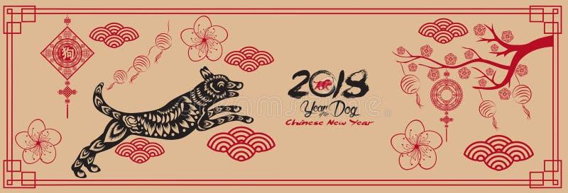 Bonne année, chien 2018, salutations chinoises de nouvelle année, année d'hiéroglyphe de chien : Chien illustration libre de droits