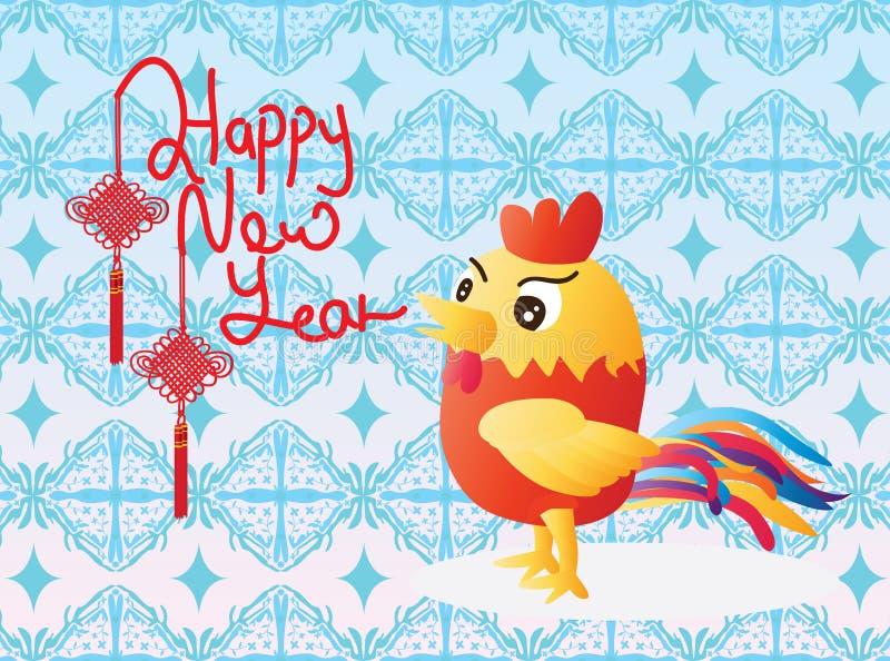 Bonne année de coq illustration libre de droits