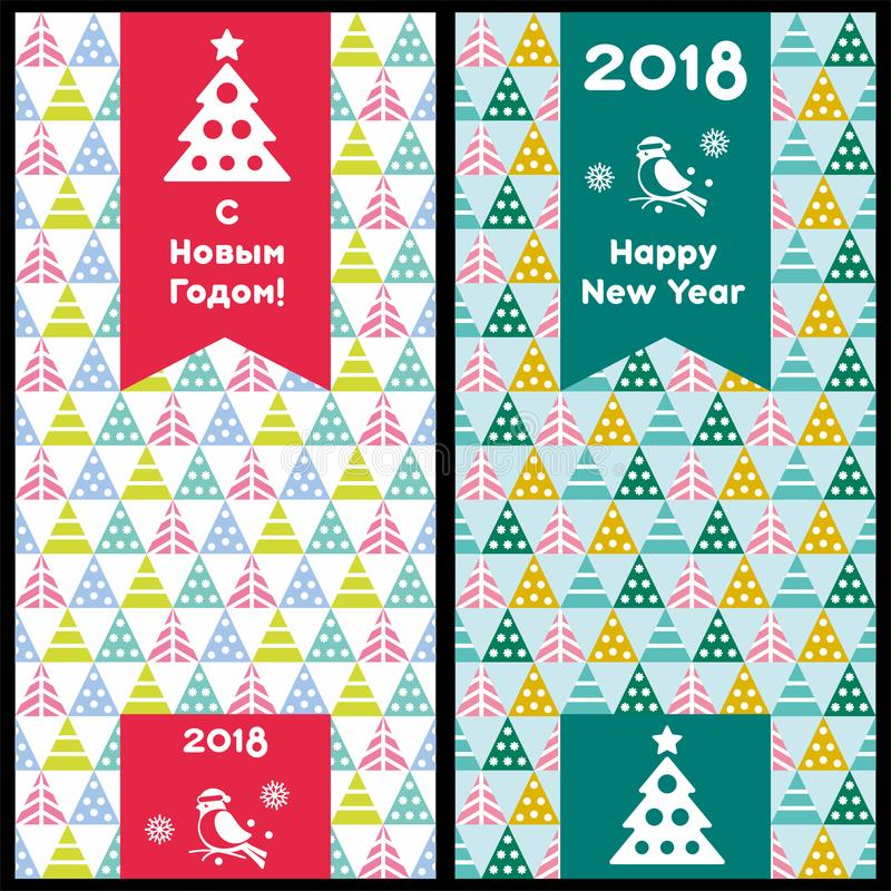 Bonne année et Joyeux Noël 2018_15 illustration de vecteur