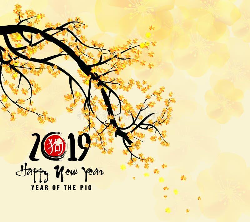 Bonne année 2019 Nouvelle année de Chienese, année du porc Fond de fleur de cerise illustration libre de droits