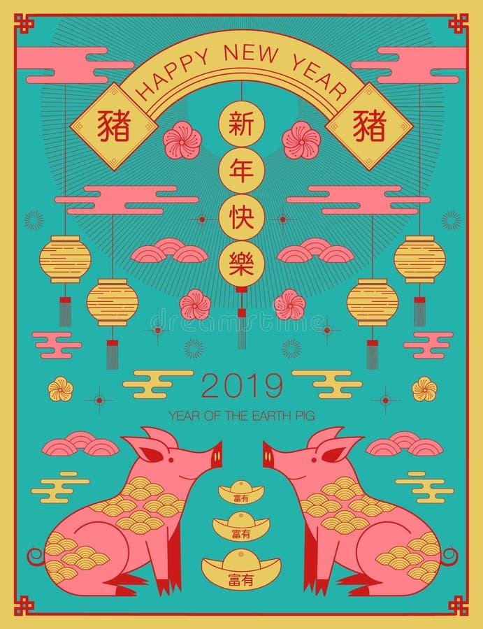 Bonne année, 2019, salutations chinoises de nouvelle année, année de pi illustration stock