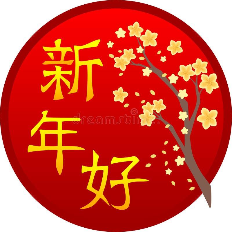 Bonne année souhaitant le message avec la branche d'abricot illustration stock