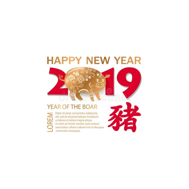 Bonne année stylisée 2019 de souhait Année du verrat Porc chinois de traduction illustration de vecteur