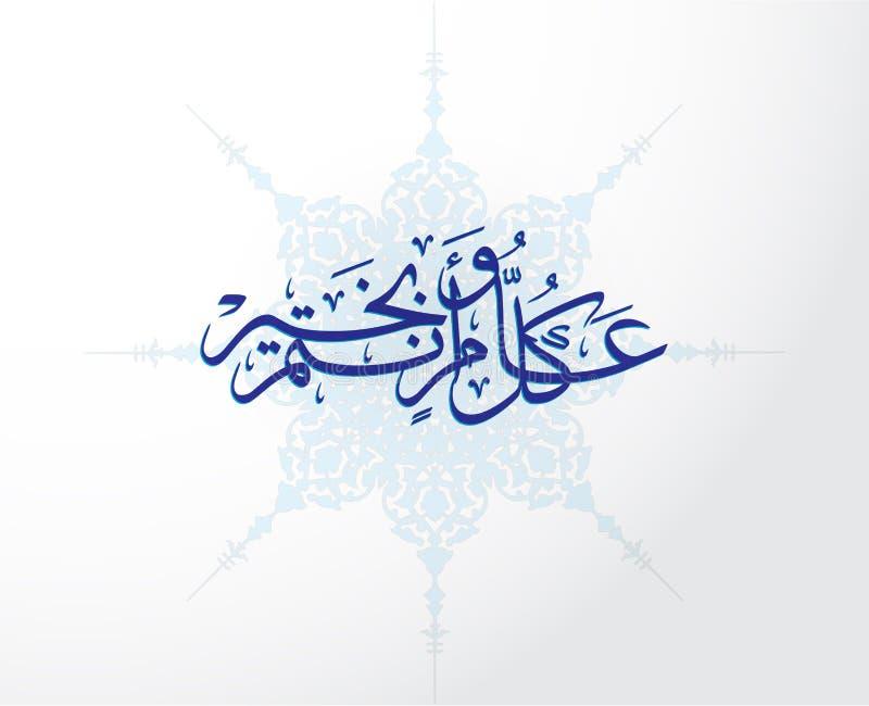 Bonne ann?e arabe de traduction de calligraphie images libres de droits