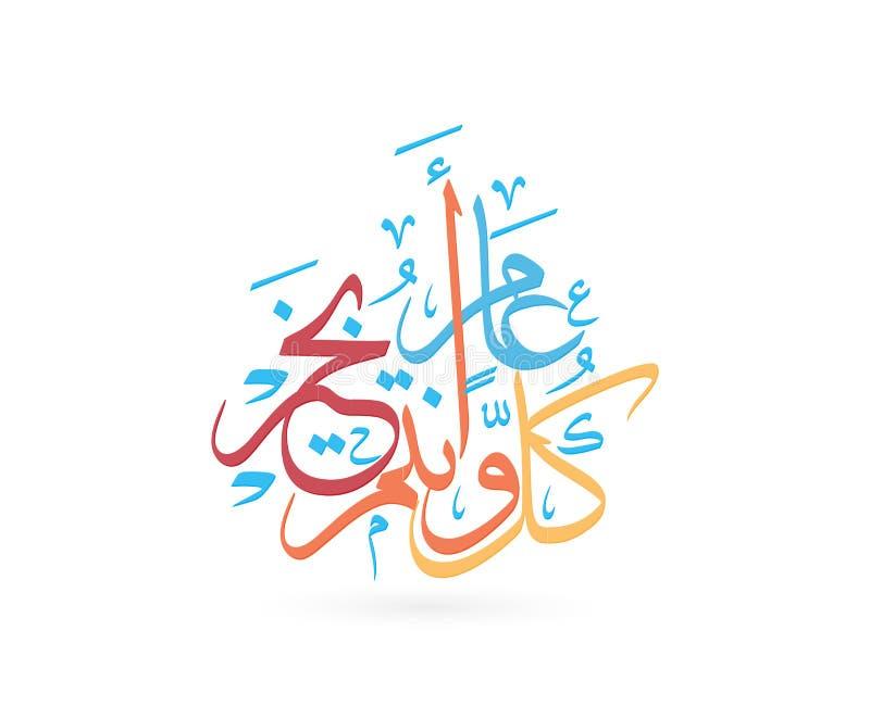 Bonne ann?e arabe de traduction de calligraphie image libre de droits