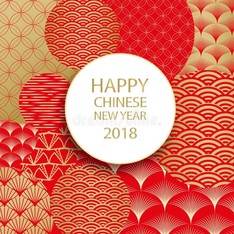 2018 bonnes années Carte de voeux chinoise de la nouvelle année 2018 avec les formes d'or et le cadre fleuris géométriques de cer illustration libre de droits