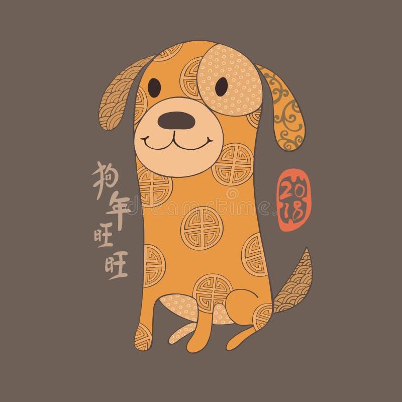 2018 bonnes années, carte de voeux chinoise de nouvelle année, année du chien jaune illustration de vecteur