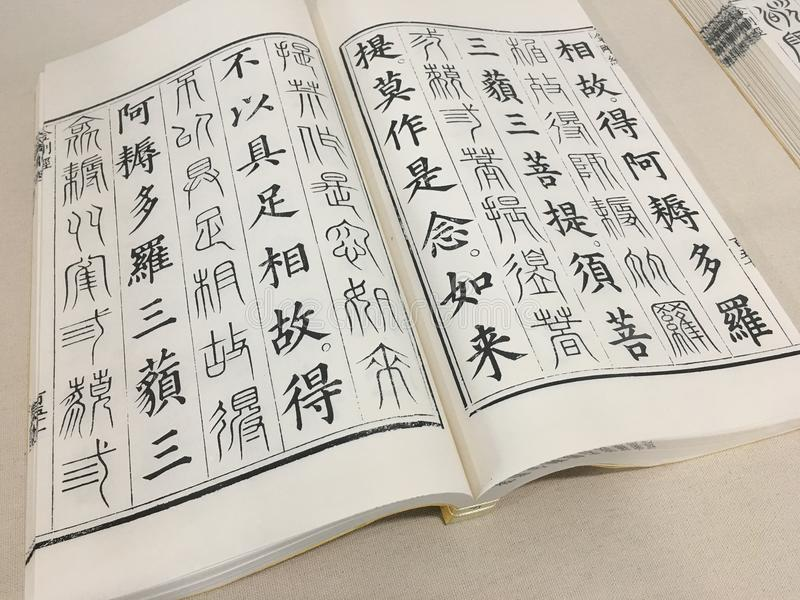 Book with Chinese ancient words stock images