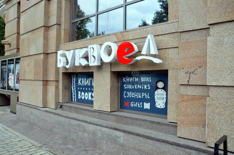 Download Bookvoed 编辑类库存图片. 图片 包括有 界面, 符号, 大型超级市场, 俄国, 陈列室, 存在 - 59112679