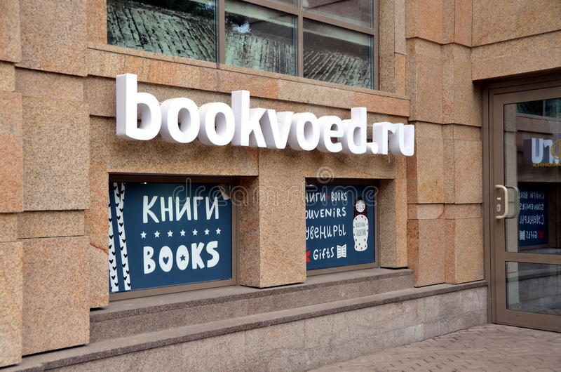 Download Bookvoed 编辑类照片. 图片 包括有 办公室, 存在, 超级市场, 用品, 符号, 钉书匠, 界面 - 59112691