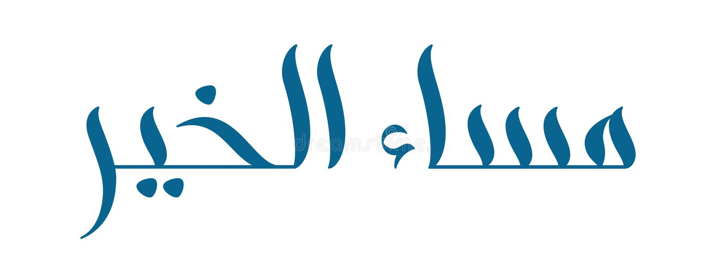 Borstelkalligrafie Masa al-Khair royalty-vrije illustratie