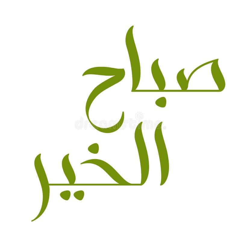 Borstelkalligrafie Sabah al-Khair stock illustratie