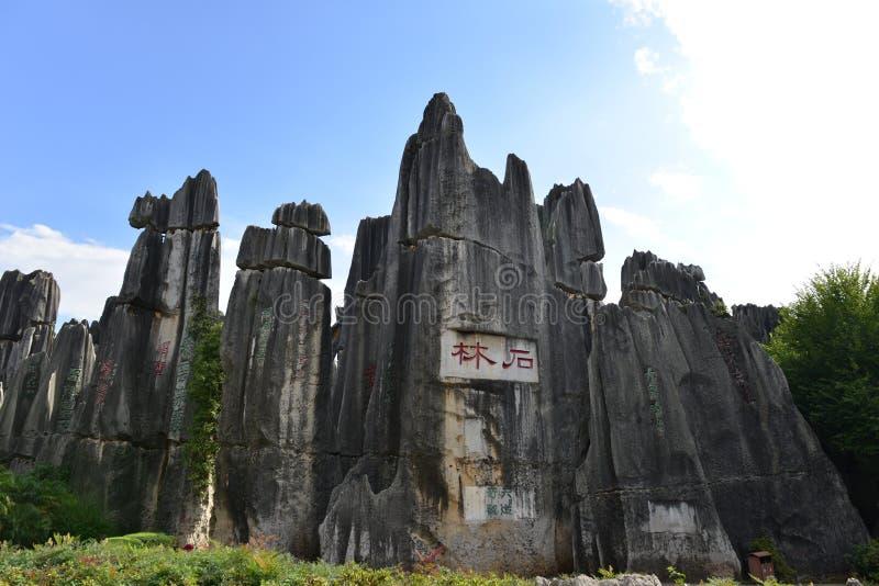 Bosque de la piedra de Shilin en Kunming, Yunnan, China imágenes de archivo libres de regalías