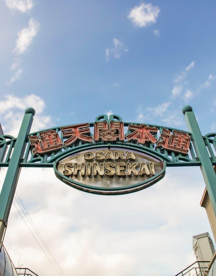 Bottom up view of Shinsekai gate stock photo