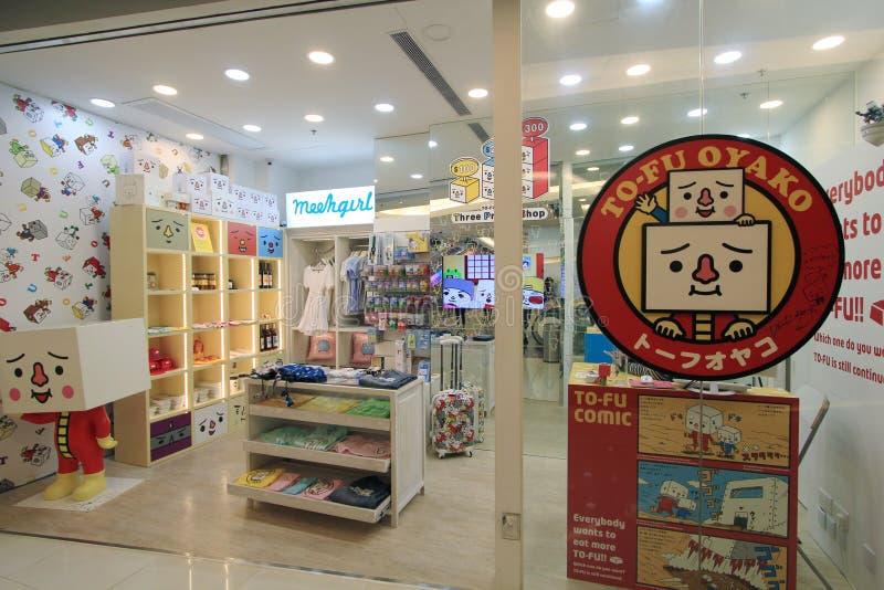 Boutique d'oyako de tofu à Hong Kong images stock