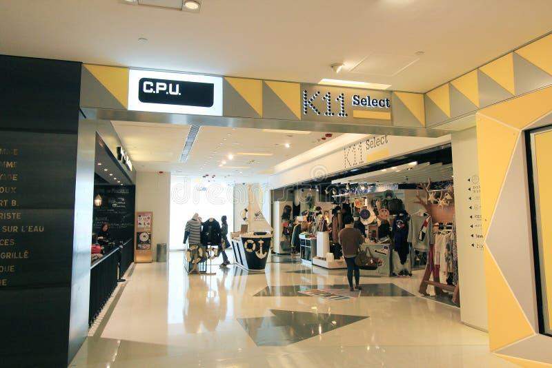 Boutique d'unité centrale de traitement à Hong Kong photos libres de droits