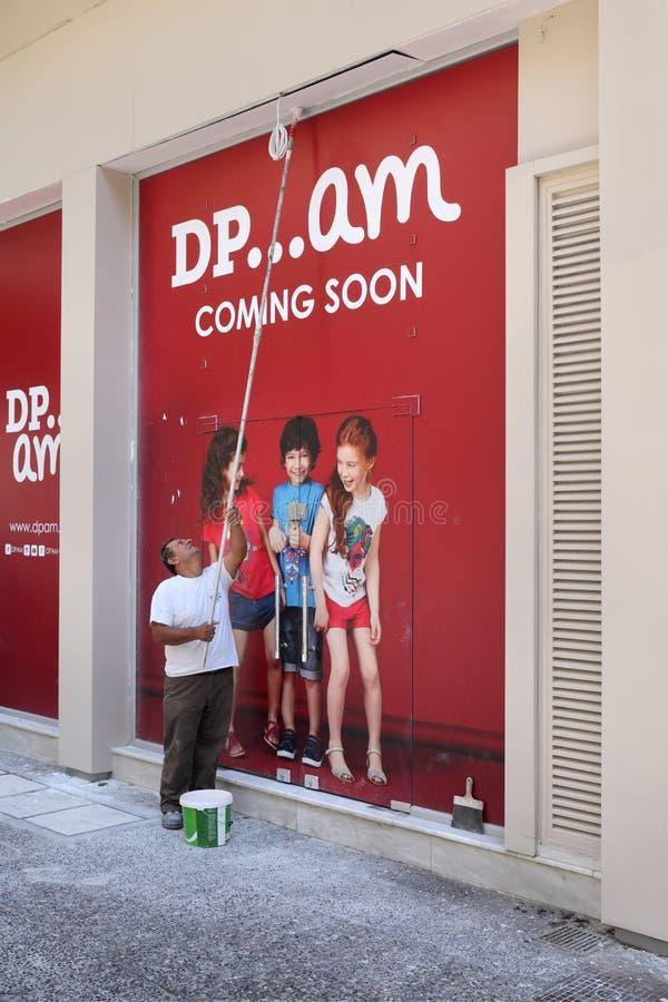 Boutique de Dpam en Larissa Greece images stock