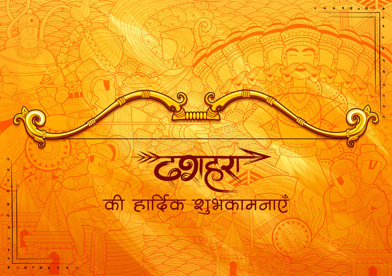 Bow and arrow in Happy Dussehra festival of India background royalty free illustration