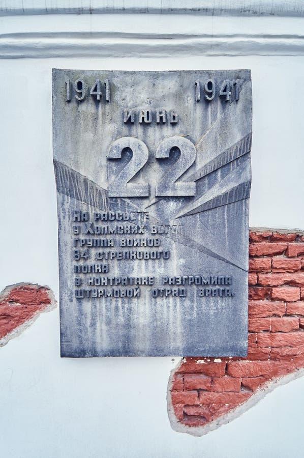 Brest, Belarus - December 28, 2016: The memory board in War Memorial Complex Brest-Hero-Fortress. In the late 1960s, the construction of the war memorial complex stock photo