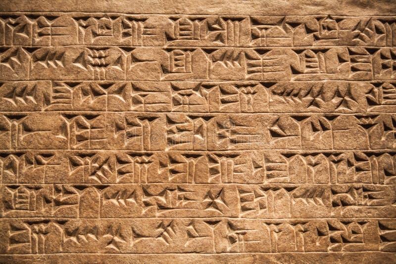 British Museum Soulagement de chasse de palais d'Assurbanipal à Ninive, Assyria photos stock