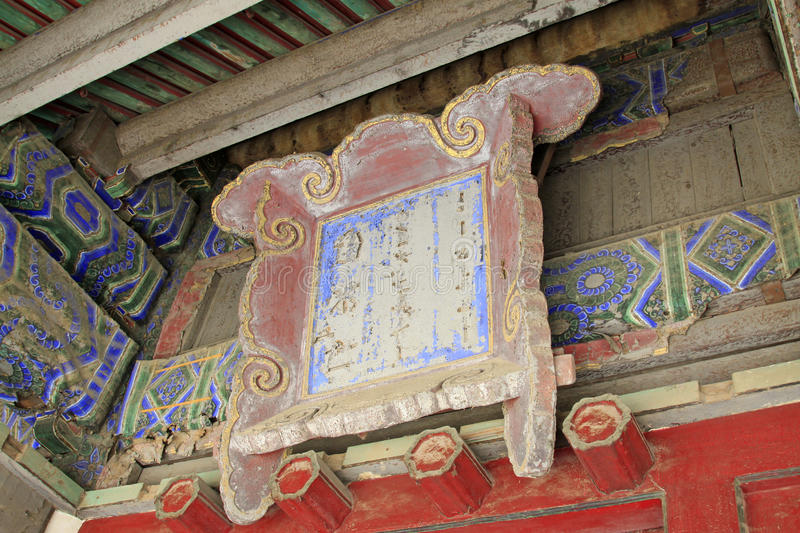 Broken horizontal inscribed board in the Eastern Qing tombs royalty free stock photo