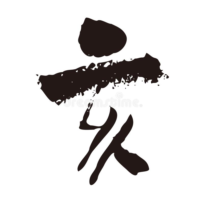 Brush stroke calligraphy, Kanji charactor, Year of the pig. Brush stroke calligraphy, Kanji charactor, Year of the boar / translation of Japanese `Year of the stock illustration