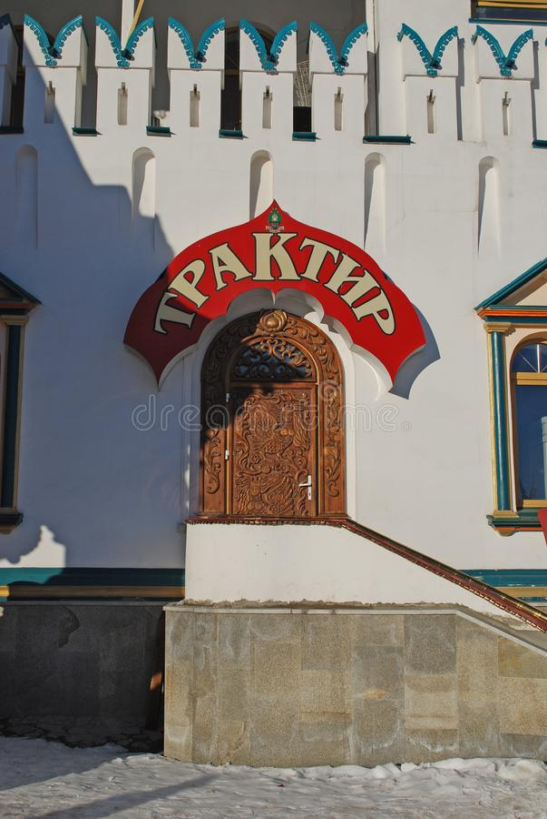 Budować czerep Izmaylovsky Kremlin budował w 1997 i kulturalnym rozrywka kompleksie dziejowym i architektonicznym obrazy stock
