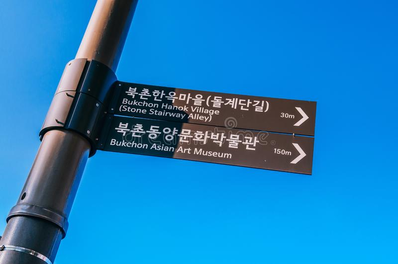 Bukchon Hanok Village, Seoul city street signs, South Korea. Bukchon Hanok Village, Seoul city tourist attraction street signs against blue sky, South Korea stock image