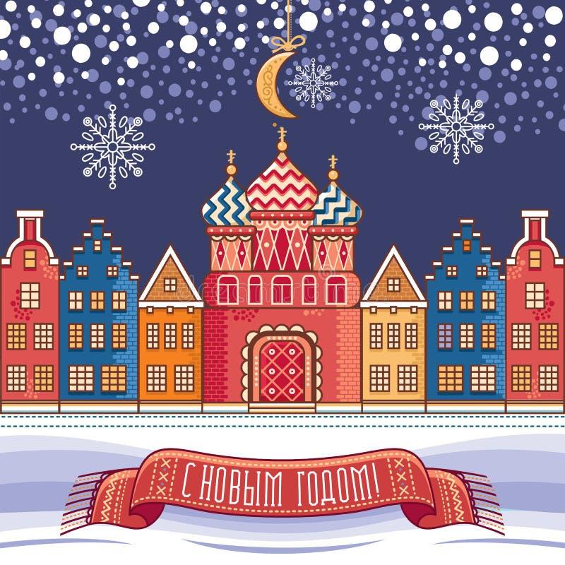 Bunte Grußkarte des neuen Jahres Die Kirche, Häuser und eine Textaufschrift vektor abbildung