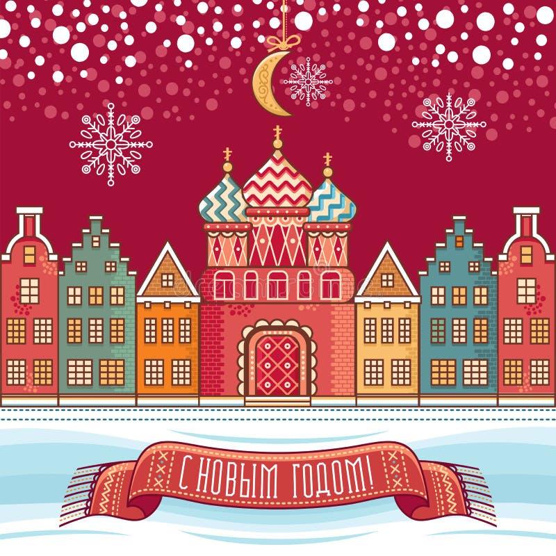 Bunte Grußkarte des neuen Jahres Die Kirche, Häuser und eine Textaufschrift stock abbildung