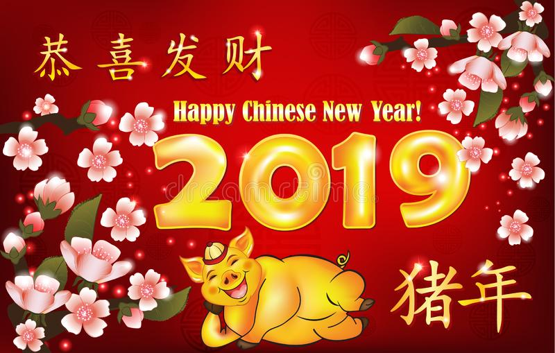 Buon anno del maiale 2019 della terra - cartolina d'auguri floreale con fondo rosso, con testo in cinese ed inglese illustrazione di stock