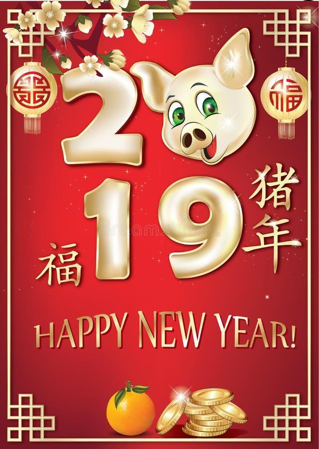 Buon anno del maiale 2019 della terra - cartolina d'auguri tradizionale con fondo rosso, con testo in cinese ed inglese illustrazione di stock