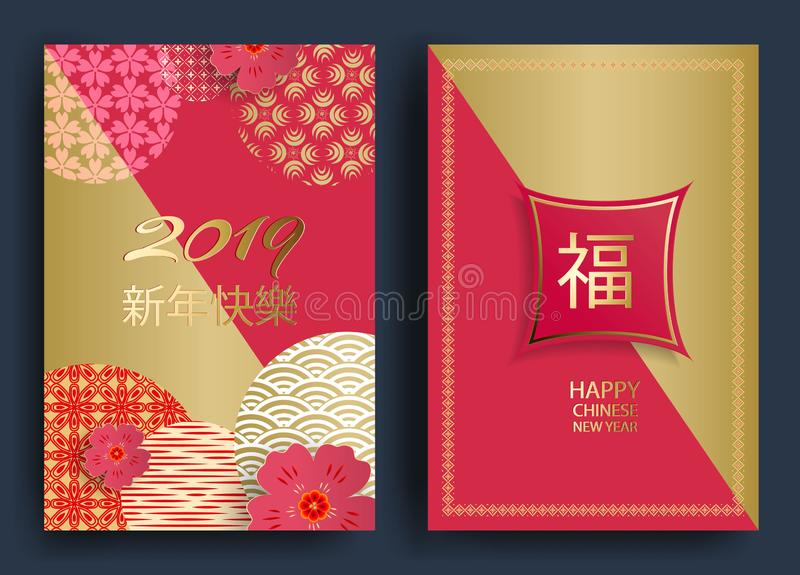 2019 buoni anni Metta l'insegna orizzontale con gli elementi 2019 di cinese del nuovo anno Modelli cinesi nello stile moderno royalty illustrazione gratis