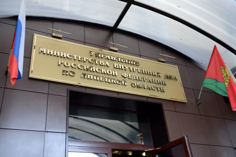 Bureau du ministère des affaires intérieures de la Fédération de Russie pour la région de Lipetsk images libres de droits